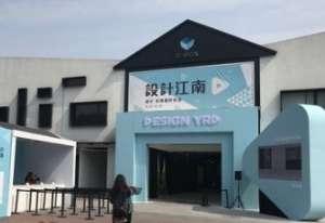 林昌地板惊艳亮相设计江南博览会锻压机械